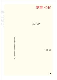 수서 제기(큰글씨책)