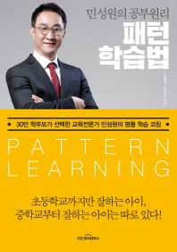 민성원의 공부원리 패턴학습법