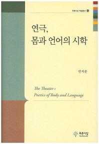 연극, 몸과 언어의 시학