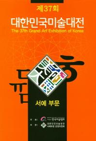 제37회 대한민국 미술대전 서예부문(2018)