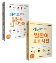 레전드 일본어 필수단어+회화사전 세트