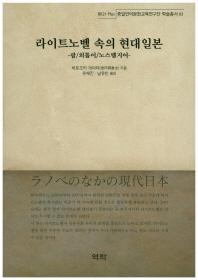 라이트노벨 속의 현대일본