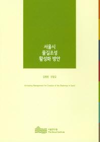 서울시 물길조성 활성화 방안(2016)