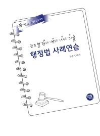 행정법 사례연습(2021 대비)