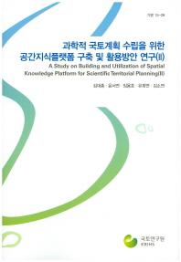 과학적 국토계획 수립을 위한 공간지식플랫폼 구축 및 활용방안 연구. 2