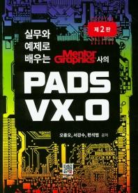 실무와 예제로 배우는 PADS VX.0
