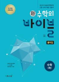 신 수학의 바이블 고등 수학(하) 풀이집(2021)