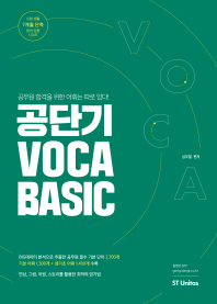 공단기 VOCA Basic
