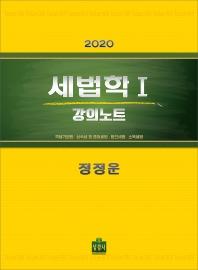 세법학. 1: 강의노트(2020)