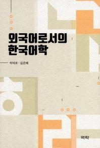 외국어로서의 한국어학