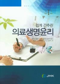 의료생명윤리
