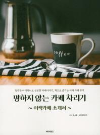 망하지 않는 카페 차리기: 이색카페소개서