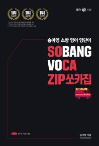 송아영 소방 영어 영단어 Voca Zip 쏘카집