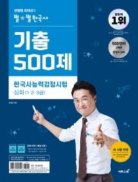 큰별쌤 최태성의 별별한국사 기출500제 한국사능력검정시험 심화(1,2,3급)