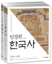 임정원 한국사 세트(7급 9급)