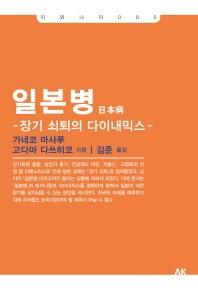 일본병: 장기 쇠퇴의 다이내믹스