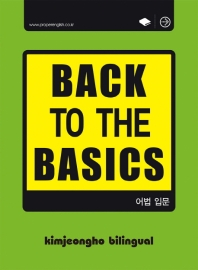 Back To the Basics: 어법 입문(BTB)