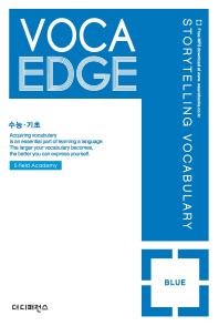 보카 엣지(Voca Edge): 수능 기초(Blue)