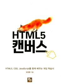 HTML5 캔버스