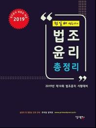정일배 변호사의 법조윤리 총정리(2019)