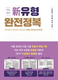 수능 국어 신유형 완전정복(2017)