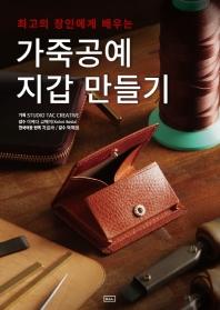 최고의 장인에게 배우는 가죽공예 지갑 만들기
