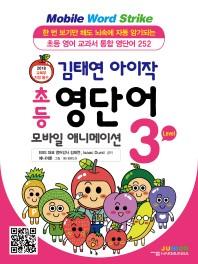 김태연 아이작 초등 영단어 모바일 애니메이션 Level. 3