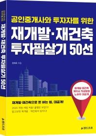 공인중개사와 투자자를 위한 재개발 재건축 투자필살기 50선