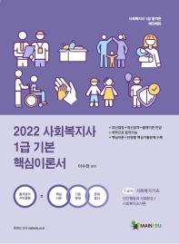 사회복지기초 기본 핵심이론서(사회복지사 1급 1교시)(2022)