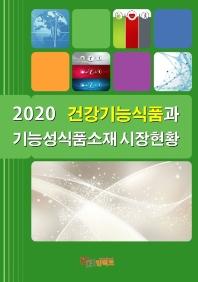 건강기능식품과 기능성식품소재 시장현황(2020)