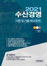 수산경영 이론 및 기출 예상문제(2021)