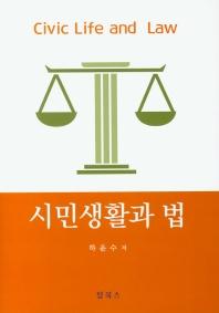 시민생활과 법