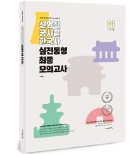 신영식 공시끝 한국사 실전동형 최종모의고사(2020)