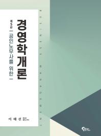 경영학개론