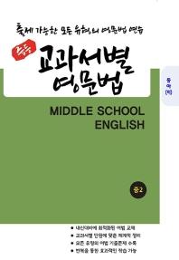 중등 교과서별 영문법 중2(동아)(이병민)(2021)