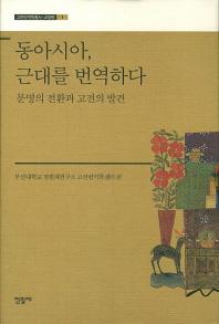동아시아 근대를 번역하다