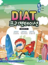 발자취 DIAT 프리젠테이션(파워포인트 2010)
