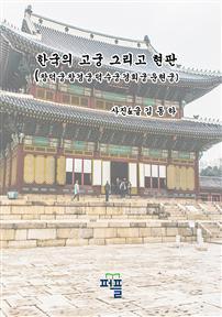 한국의 고궁 그리고 현판(창덕궁 창경궁 덕수궁 경희궁 운현궁)