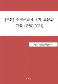 [튼튼] 주택관리사 1차 조문과 기출 [민법](2021)
