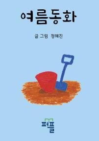 여름동화 (컬러판) [양장]