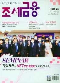 조세금융(2020년 5월호)
