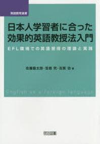 日本人學習者に合った效果的英語敎授法入門 EFL環境での英語習得の理論と實踐