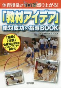 體育授業が100倍盛り上がる!「敎材アイデア」絶對成功の指導BOOK 「競爭」「共創」全領域の活動を2つのアプロ-チで敎材化