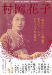 村岡花子 「赤毛のアン」の飜譯家,女性にエ-ルを送りつづけた評論家 總特集