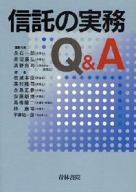 信託の實務Q&A