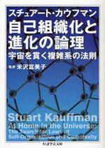 自己組織化と進化の論理 宇宙を貫く複雜系の法則