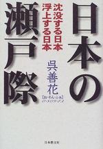 日本の瀨戶際-沈沒する日本浮上する日本