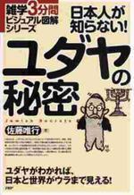日本人が知らない!ユダヤの秘密 ユダヤがわかれば,日本と世界がウラまで見える!