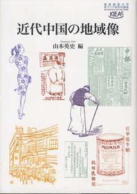 近代中國の地域像