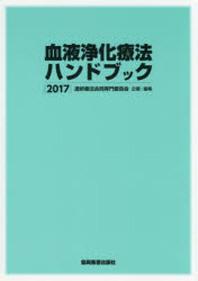 血液淨化療法ハンドブック 2017
